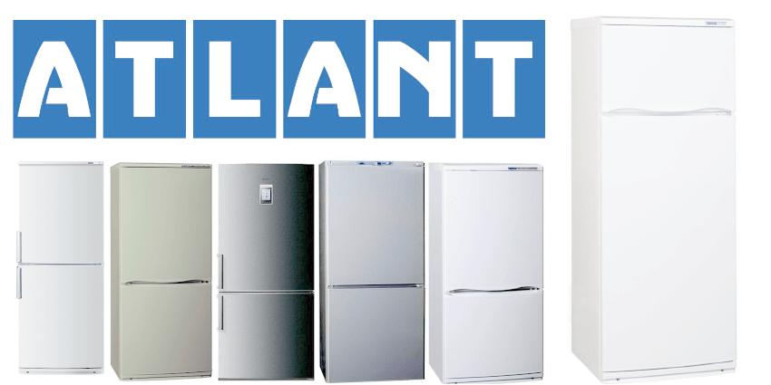 Услуги по ремонту холодильников Atlant