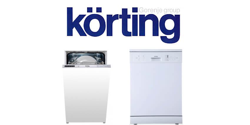 Услуги по ремонту посудомоечных машин Korting